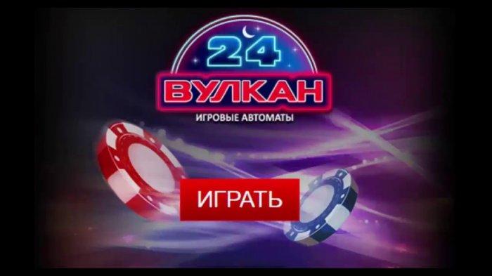 Казино Вулкан 24 и его лучшие предложения » BEST - Все самое ...