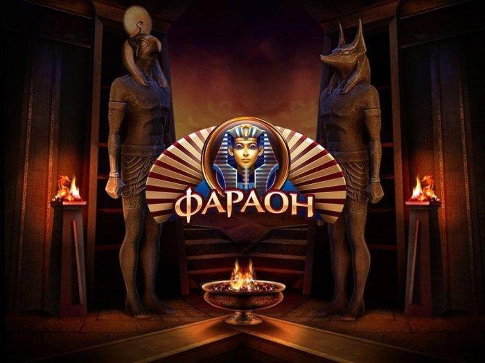 казино фараон находится
