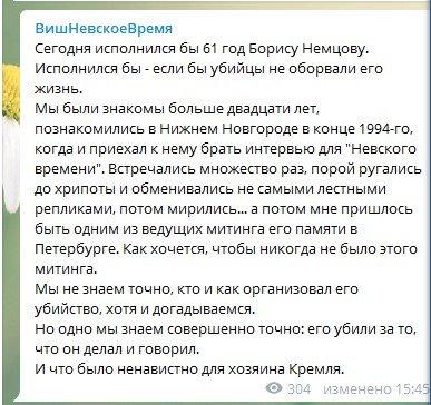 Все ради хайпа: старый пердун Вишневский пиарится за счет Немцова 4
