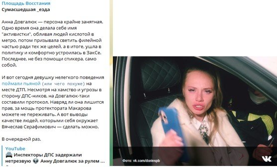 Уверенность в завтрашнем дне мне дал Макаров: голожопая блондинка не боится лишиться прав за пьяную езду