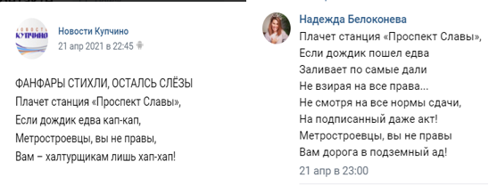 Петербуржцы пишут стишки про позорников из «Метростроя»
