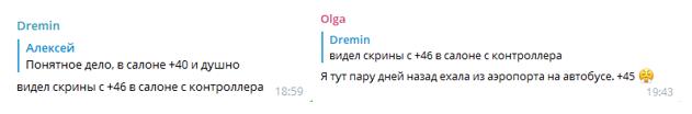 В Петербурге умер человек из-за 40-градусной жары в трамвае