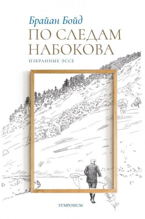 Петербург охватят «Набоковские дни»: читателям дадут заглянуть в «мастерскую» и представят «микроточку»