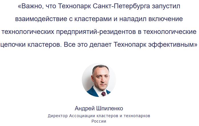 Кандидат от «Родины» Шпиленко знает толк в импортозамещении