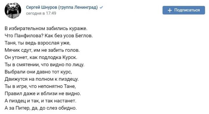 Беспредел чиновников на выборах против «Родины» вывел Шнурова на стих о «пиз**це»