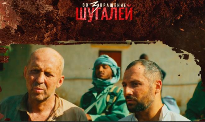 В петербургских кинотеатрах прошел показ  фильма «Шугалей-3»